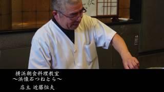 「よこはま朝食キャンペーン朝食料理教室」Vol.2_at 浜懐石つねとら〜焼肴とご飯と 根菜酢漬〜