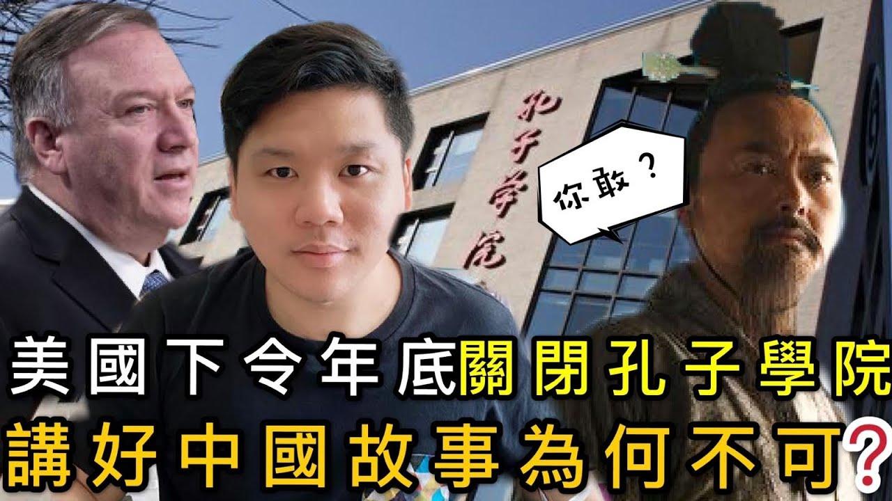 美國下令年底關閉孔子學院,中方:「打壓學術」,講好中國故事,何為不可在中國開華盛頓學院?20200930