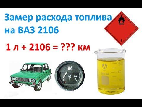 Замер расхода топлива на ВАЗ 2106