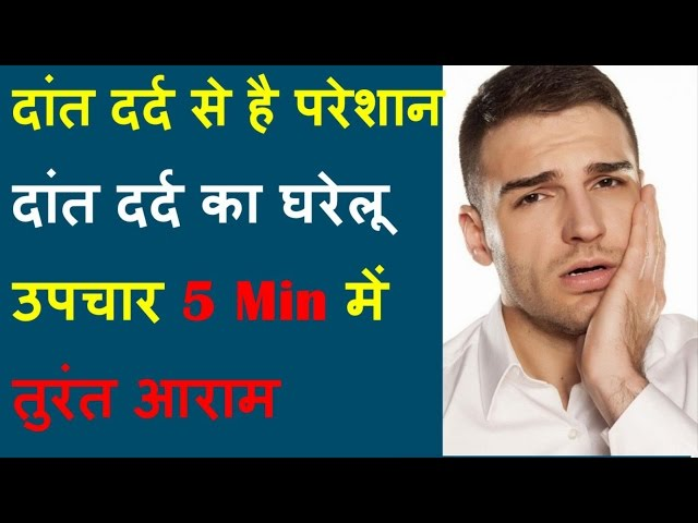 ???? ???? ?? ????? ????? Desi Nuskhe 2 minutes|Home Remedy For Toothache | Earning Baba