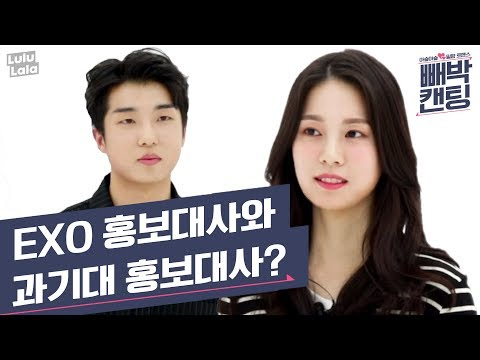 (ENG SUB) [Blind Date] ep.7 When Yonsei Queen who loves EXO meets Boy Fan of EXO