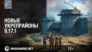 Новые Укрепрайоны в обновлении 9.17.1