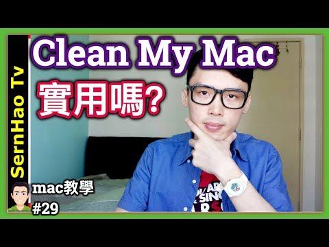 mac 教學-29:clean my mac值得買嗎?用後MacBook容量變多、變快?蘋果電腦 & macOS & MacBook Pro-新手-使用-技巧-入门-教学| SernHao Tv