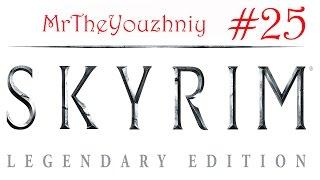 #25 Купил дом в Вайтране (Прохождение Skyrim- Legendary edition на русском языке)