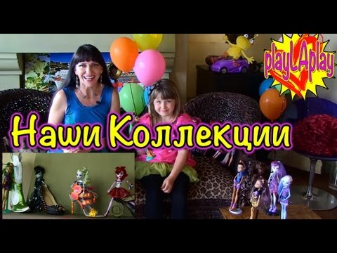 видео: Куклы Монстр Хай (Хае)  - playlaplay Наша Коллекция Монстер Хай Видео