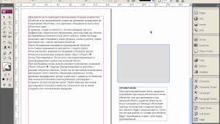 Группировка объектов в Adobe InDesign