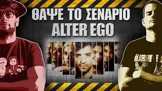 ΘΑΨΕ ΤΟ ΣΕΝΑΡΙΟ - 6 - Alter Ego