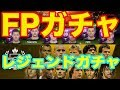 ちゃま!ブチギレ案件【ウイイレ2019】フィーチャガチャとレジェンドガチャどうなっとんねん!myClub日本一目指すゲーム実況!!!pes ウイニングイレブン