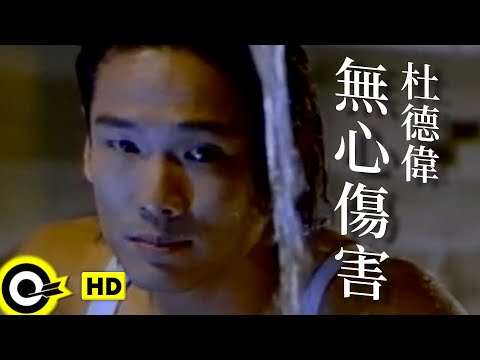 杜德偉 Alex To【無心傷害 I never meant to hurt you】Official Music Video