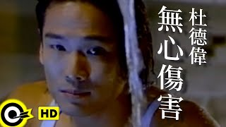 Gambar cover 杜德偉 Alex To【無心傷害 I never meant to hurt you】Official Music Video