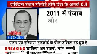 Morning Breaking: Ranjan Gogoi to be next Chief Justice; will take charge from Oct 3
