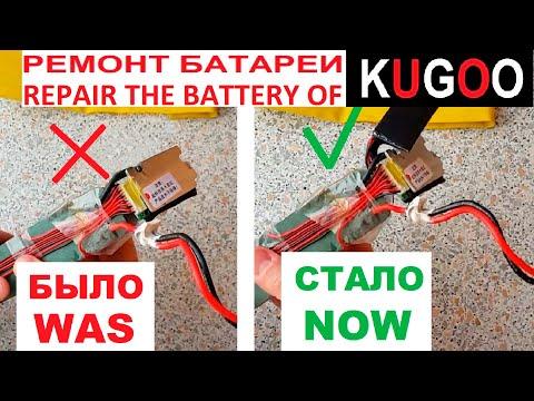 🔋 Ремонт батареи KUGOO S3 🔧 + Нюансы при ремонте и сборке 🛠 👇 Ссылки в описании👇 (English Subtitles)