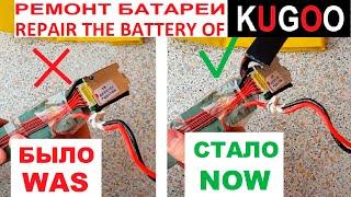 Ремонт батареи KUGOO S3   + Нюансы при ремонте и сборке     Ссылки в описании