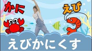 おかあさんといっしょ に「エビカニクス」を踊ろう!【幼児・子ども向けダンス】
