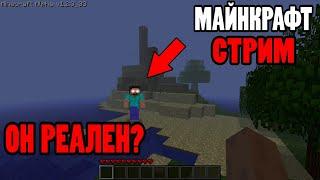 Minecraft СТРИМ | Играю в мире с настоящим ХЕРОБРИНОМ в жуткой версии alpha 1.2.3_03 | Эксперимент!