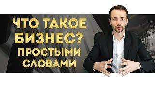 ЭФФЕКТИВНЫЙ бизнес   Как должен работать бизнес?