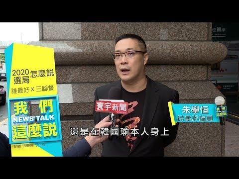 郭董挺對台灣最好的人 朱學恒 : 關鍵在韓國瑜本人身上  我們這麼說 20190415