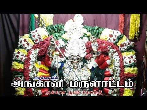 அங்காளம்மன் வர்ணிப்பு |Angalamman Varnippu | அங்காள ரூபம் கொண்டு |Angala Roopam Kondu