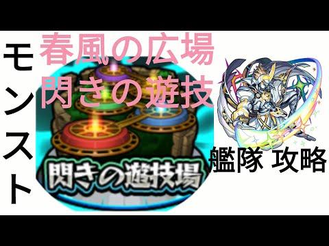 [モンスト] 神威/かむい (獣神化) 艦隊 - 春風の広場! 閃きの遊技場の攻略
