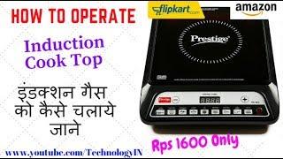 How to use Prestige PIC 20.0 Induction Cook Top | इंडक्शन गैस को कैसे इस्तेमाल करे