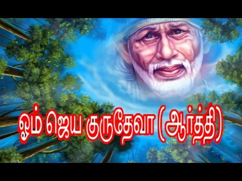 Om Jai Jagdish Hare Aarti | Shirdi sai Baba Songs | sai Baba Bhakti Songs | Full HD Video songs