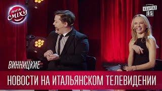 Сеньора Гонтарева финита ля комедия - новости на итальянском телевидении - Винницкие   Лига Смеха
