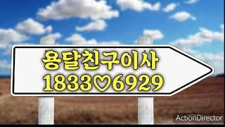 강북구용달이사