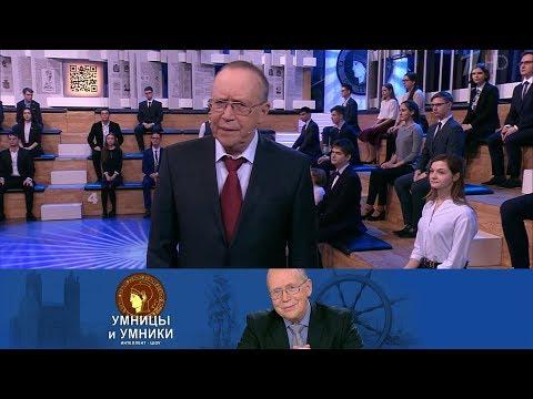 Умницы и умники. Выпуск от 01.06.2019