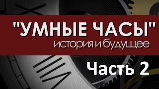 Что такое Smart Watch - обзор от mywatch.ru (часть вторая)(Умные часы, smart watch - одна из самых актуальных тем 2015 года. В первой части сюжета мы говорили о причинах появле..., 2015-08-05T19:24:52.000Z)