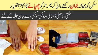 Anti Aging, Anti Wrinkles, Skin Tightening & Whitening Cream Review, Beauty Tips Urdu Hindi