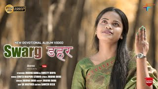 ||New Nagpuri Gospel Song 2021|| स्वर्ग डहर प्रभु तोय..Singer -Jharna Bara (Official Video)