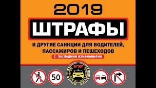 Изменения для казахстанских автомобилистов в 2019 г. ГАИ ДПС. ОСА КАЗАХСТАН
