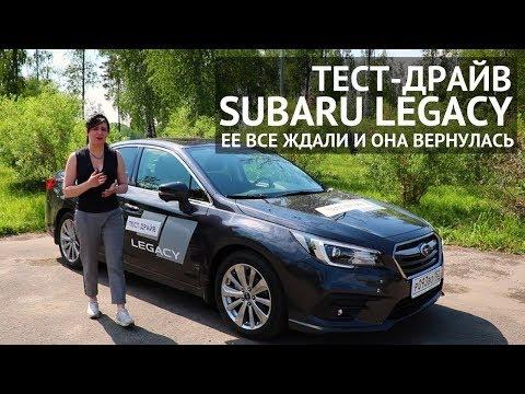 Тест драйв обновленного Subaru Legacy 2018 его все ждали