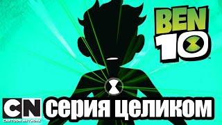 Бен 10 | Опасный шарм (серия целиком) | Cartoon Network
