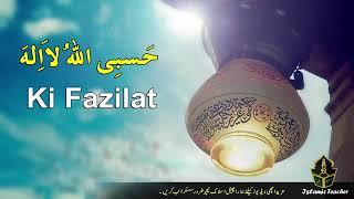 Allh Akbar Yeh Qurani Wazifa Apki Qismat Chamka De ga   qurani wazaif   qurani ayat