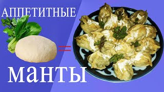 Вкуснейшие манты с зеленью/Mazali kok mantilar