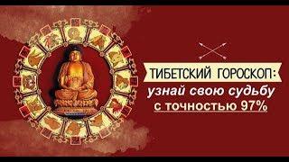Тибетский гороскоп:узнай свою судьбу с точностью до 97%.