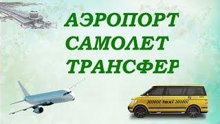 Аэропорт, самолёт, трансфер(Контакты такси с русскоговорящими водителями Рекомендую, Спасибо им Огромное)