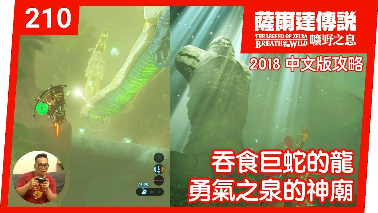 【薩爾達傳說 曠野之息】210-吞食巨蛇的龍:勇氣之泉的神廟(2018 中文版) - YouTube