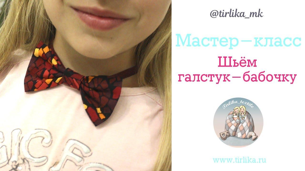 Шьём галстук-бабочку для ребенка