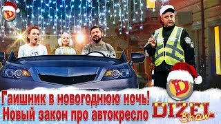 Гаишник в новогоднюю ночь! Новый закон про автокресло. | Дизель cтудио