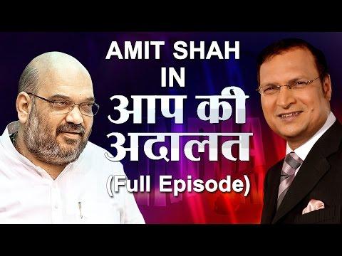 Aap Ki Adalat - Aap Ki Adalat - Amit Shah (Full Episode)
