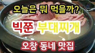 [오창맛집] 새로운 부대찌개 맛집 '빅쭌 부대찌개 ' …