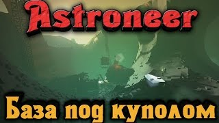 Astroneer - Защитная база thumbnail