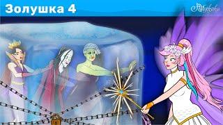 Золушка Эпизод 4 3 ведьмы Сказки для детей анимация Сказки для детей и Мультик