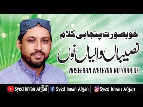 Punjabi Naat Naseeban Waleyan Nu Yaar De Didar By Peer Syed Imran Afgan Shah