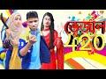 ভেজাল 420// Vejal 420//Bangla funny 2020//By Nobabzada LTD