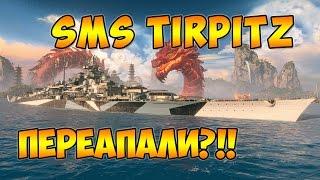 World of Warships Tirpitz переапали Тирпиц рвет рандом