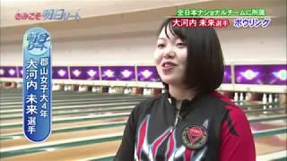 「きみこそ明日リート#105」 大河内未来選手 郡山女子大 ボウリング (福島テレビ)