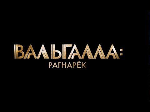 ВАЛЬГАЛЛА: РАГНАРЁК | Русский тизер-трейлер | В кино 30 января
